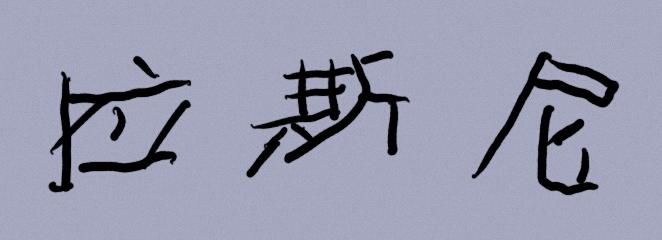 Lasne en Chinois