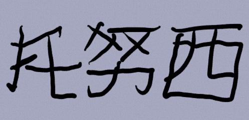 Tonucci chinois